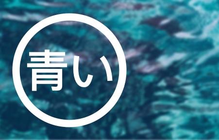 Aoi (青い) logo